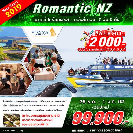 ทัวร์นิวซีแลนด์ ROMANTIC SOUTH ISLAND TOUR 7 วัน 5 คืน SQ ( BIGW )