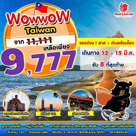 ทัวร์ไต้หวัน WOW WOW TAIWAN 4 วัน 2 คืน (VWDL)
