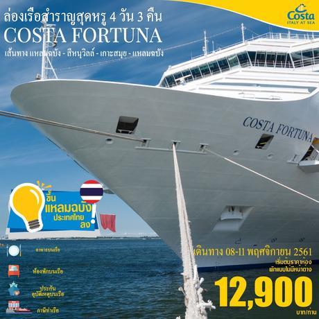 ทัวร์ล่องเรือ COSTA FORTUNA ล่องเรือสำราญสุดหรู 4 วัน 3 คืน ( THEK )