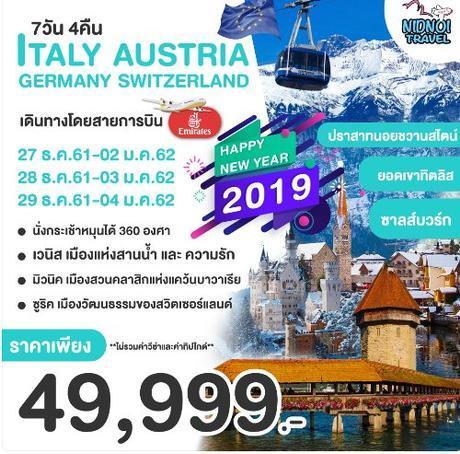 ทัวร์ยุโรป อิตาลี ออสเตรีย เยอรมัน สวิตเซอร์แลนด์ 7 วัน 4 คืน EK ( VCCT )