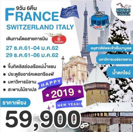 ทัวร์ยุโรป ฝรั่งเศส สวิตเซอร์แลนด์ อิตาลี 9 วัน EK ( FSTV )