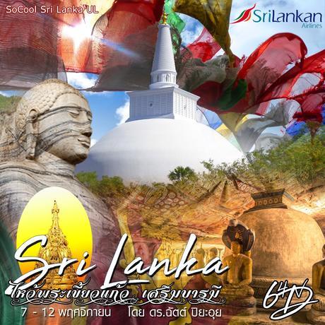 ทัวร์ศรีลังกา SRI LANKA ไหว้พระเขี้ยวแก้ว เสริมบารมี 6 วัน 4 คืน ( SOCL )