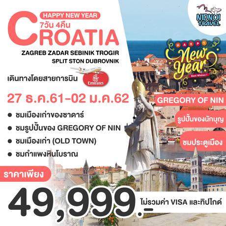 ทัวร์โครเอเชีย CROATIA พีเรียดปีใหม่ 7 วัน 4 คืน EK ( VCCT )