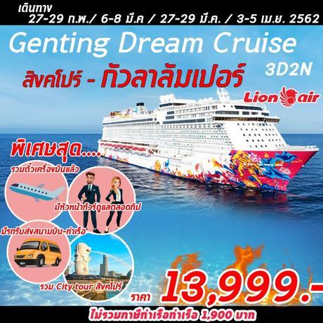 ทัวร์ล่องเรือ SUPERB CRUISE GENTING DREAM 3 วัน 2 คืน SL ( PLIB )