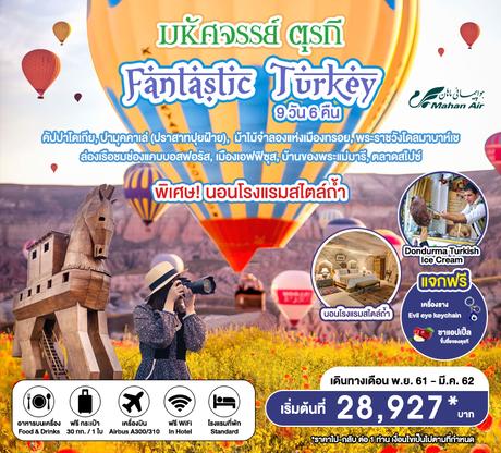 ทัวร์ตุรกี FANTASTIC TURKEY มหัศจรรย์ ตุรกี 9 วัน 6 คืน W5 (SMIL)