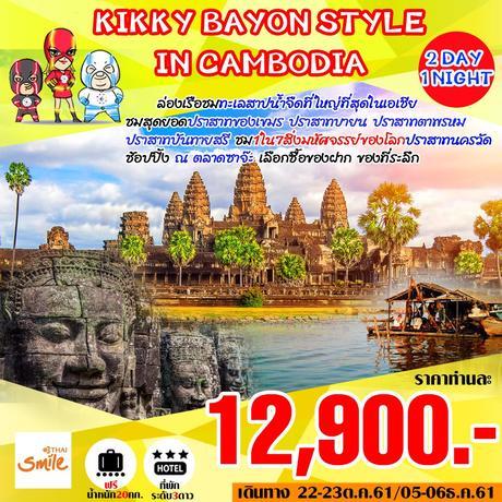 ทัวร์กัมพูชา KIKKY BAYON STYLE IN CAMBODIA 2 วัน 1 คืน WE ( WORL )