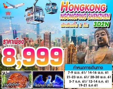 ทัวร์ฮ่องกง นองปิง เซิ้นเจิ้น 3 วัน 2 คืน (ALLS)