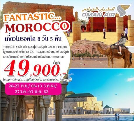 ทัวร์โมรอคโค FANTASTIC MOROCCO 8 วัน 5 คืน WY ( VTGC )
