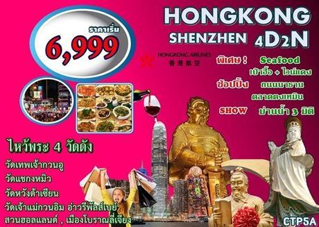 ทัวร์ฮ่องกง HONGKONG SHENZHEN 4 วัน 2 คืน HX ( HLIP )