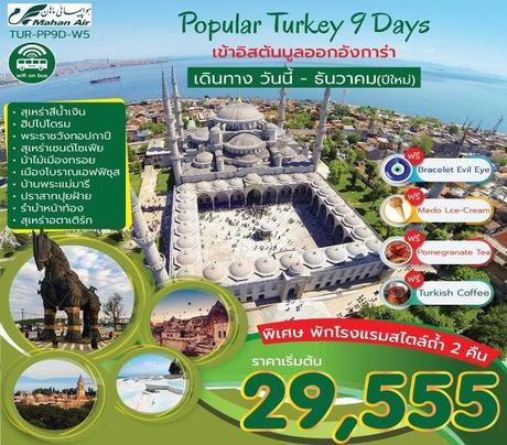 ทัวร์ตุรกี POPULAR TURKEY 9 วัน 6 คืน W5 ( PRVC )