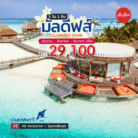 ทัวร์มัลดีฟส์ CLUB MED KANI MALDIVES 3 วัน 2 คืน ( VIEW )