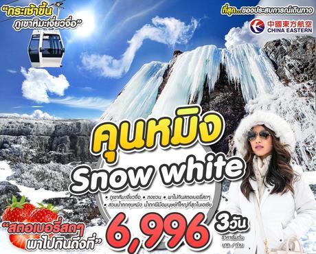 ทัวร์จีน คุนหมิง SNOW WHITE ภูเขาหิมะเจียวจื่อ 3 วัน 2 คืน MU ( ORIG )