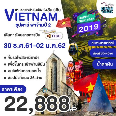 ทัวร์เวียดนามเหนือ ฮานอย ซาปา นิงห์บิ่งห์ ซุปตาร์ ซุปตาร์ พาข้ามปี 24 วัน 3 คืน TG ( TTNT )