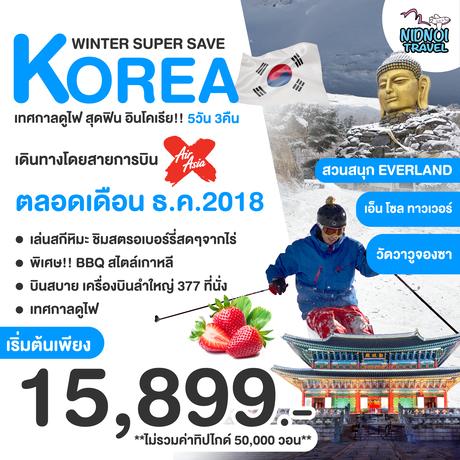 ทัวร์เกาหลี KOREA WINTER SUPER SAVE 5 วัน 3 คืน XJ ( ZEGT )