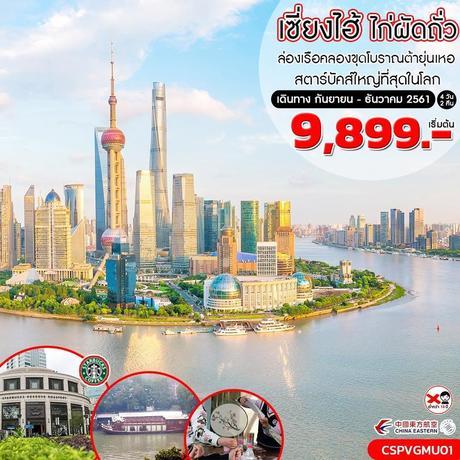 ทัวร์จีน เซี่ยงไฮ้ ไก่ผัดถั่ว หังโจว 4 วัน 2 คืน MU ( CHIC )