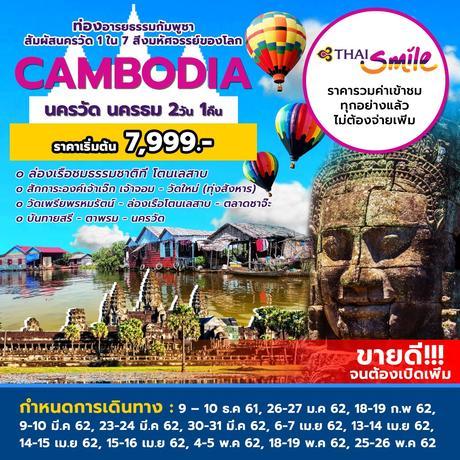 ทัวร์กัมพูชา CAMBODIA นครวัด นครธม 2 วัน 1 คืน WE ( ASTH )