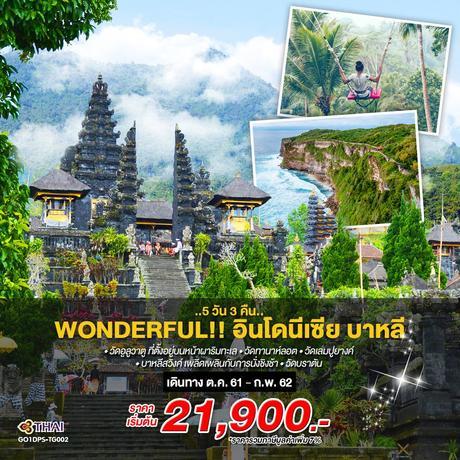 ทัวร์อินโดนิิเซีย WONDERFUL อินโดนิเซีย บาหลี 4 วัน 3 คืน TG ( GOHD )