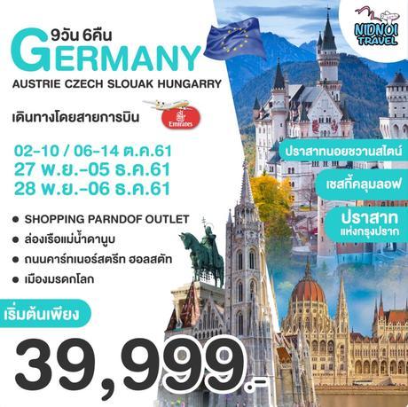 ทัวร์ยุโรป GERMANY AUSTRIA CZECH SLOVAK HUNGARY 9 วัน 6 คืน EK ( VCCT )