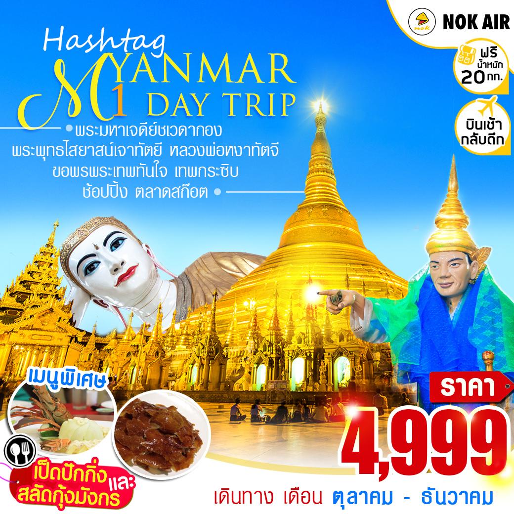 ทัวร์พม่า HASHTAG MYANMAR 1 วัน DD ( DKC )