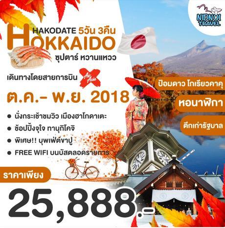 ทัวร์ญี่ปุ่น HOKKAIDO HAKODATE ซุปตาร์ หวานแหวว 5 วัน 3 คืน XJ ( TTNT )