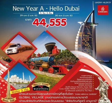 ทัวร์ดูไบ NEW YEAR A HELLO DUBAI 5 วัน 3 คืน EK ( PRVC )