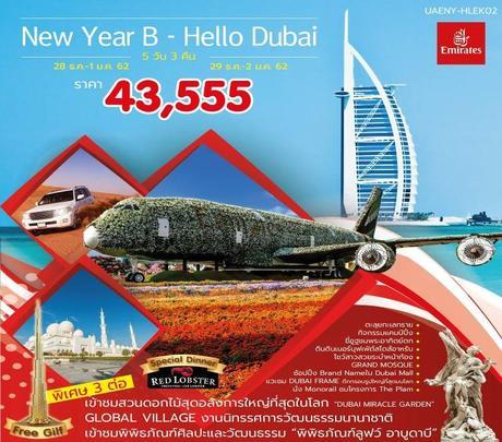 ทัวร์ดูไบ NEW YEAR B HELLO DUBAI 5 วัน 3 คืน EK (PRVC)