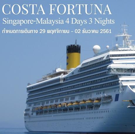 ทัวร์ล่องเรือ COSTA FORTUNA  SINGAPORE - MALAYSIA 4 วัน 3 คืน