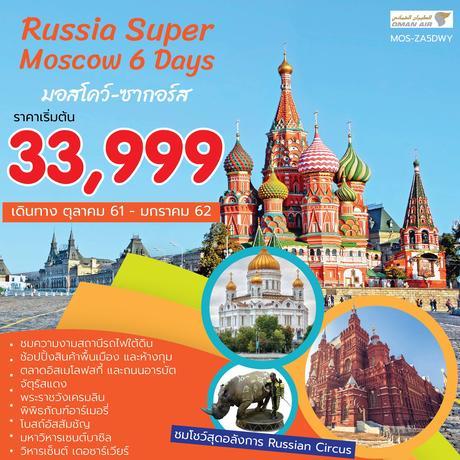 ทัวร์รัสเซีย RUSSIA SUPER MOSCOW 6 วัน 4 คืน WY ( PRVC )