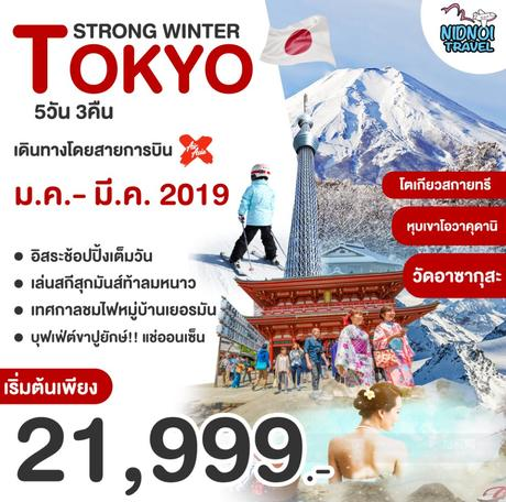 ทัวร์ญี่ปุ่น TOKYO STRONG WINTER 5 วัน 3 คืน XJ ( ZEGT )