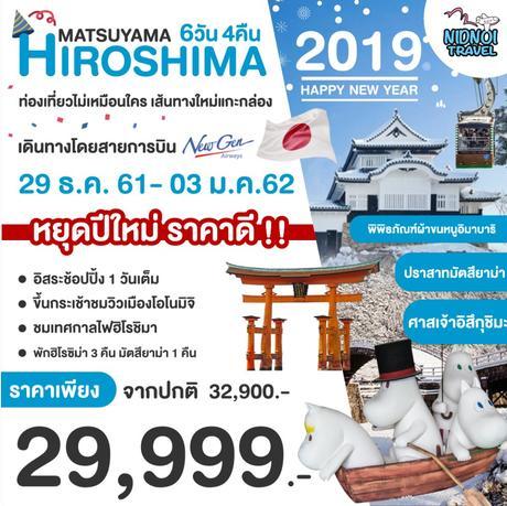 ทัวร์ญี่ปุ่น MATSUYAMA - HIROSHIMA 6 วัน 4 คืน E3 (EXJN)