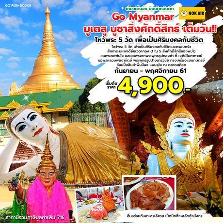 ทัวร์พม่า Go Myanmar มูเตลู บูชาสิ่งศักดิ์สิทธ์ เต็มวัน 1 วัน DD ( GOHD )