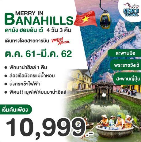 ทัวร์เวียดนาม MERRY IN BANAHILLS 4 วัน 3 คืน (ZEGT)