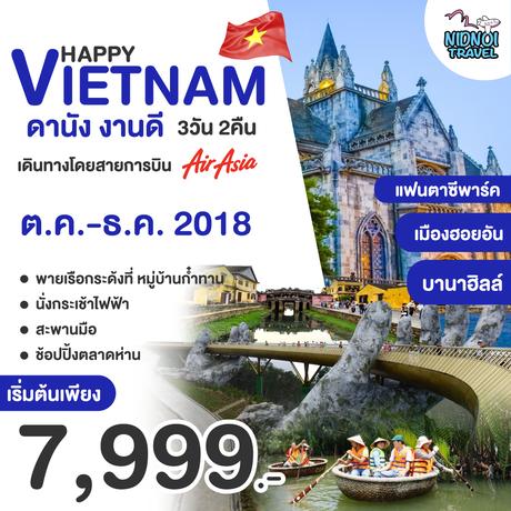 ทัวร์เวียดนาม HAPPY VIENTNAM ดานัง งานดี 3 วัน 2 คืน FD ( HPPT )