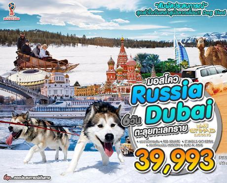 ทัวร์ยุโรป มอสโคว RUSSIA DUBAI ตะลุยทะเลทราย 6 วัน 3 คืน (ORIG)