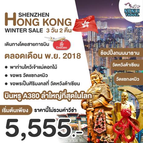 ทัวร์ฮ่องกง HONGKONG SHENZHEN WINTER SALE 3 วัน 2 คืน EK ( SOCL )
