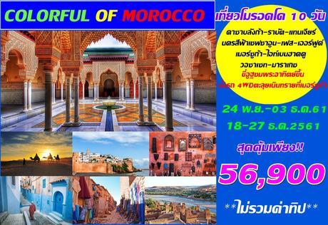 ทัวร์โมรอคโค COLORFUL OF MOROCCO 10 วัน 7 คืน (VTGC)