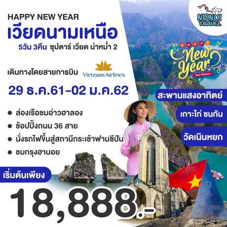 ทัวร์เวียดนามเหนือ ซุปตาร์ เวียด น่าหม่ำ 2 5 วัน 4 คืน VN ( TTNT )