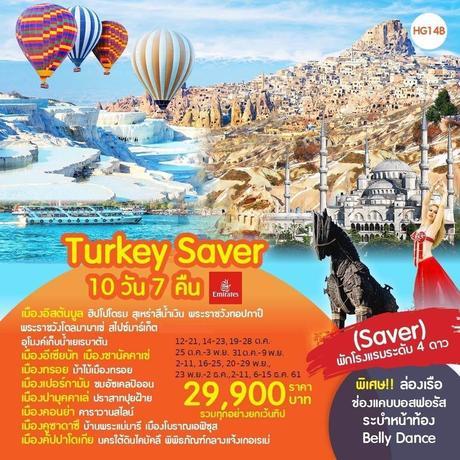 ทัวร์ตุรกี TURKEY SAVER 10 วัน 7 คืน EK ( FSTV )