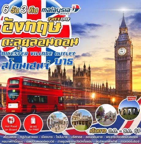 ทัวร์อังกฤษ ตะลุยลอนดอน 6 วัน 3 คืน MH ( JWLI )