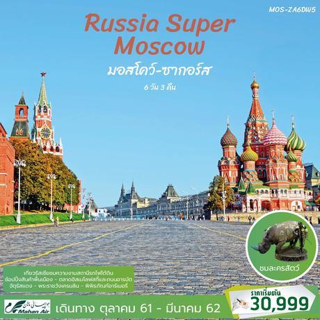 ทัวร์รัสเซีย RUSSIA SUPER MOSCOW มอสโคว์ ซากอร์ส 6 วัน 3 คืน W5 ( PRVC )