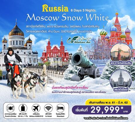 ทัวร์รัสเซีย MOSCOW SNOW WHITE 6 วัน 3 คืน W5 (SMIL)