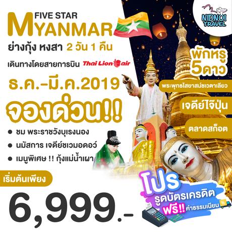 ทัวร์พม่า FIVE STAR MYANMAR ย่างกุ้ง หงสา 2 วัน 1 คืน SL (ZEGT)