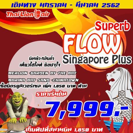 ทัวร์สิงคโปร์ SUPERB SINGAPORE FLOW 3 วัน 2 คืน SL (PLIB)