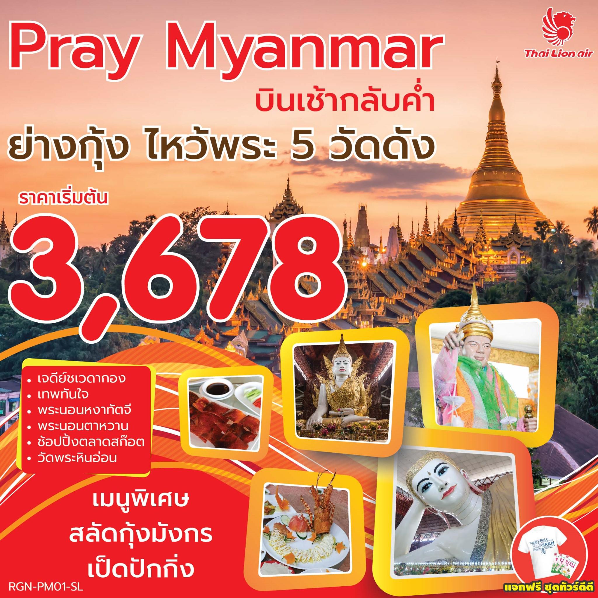 ทัวร์พม่า PRAY MYANMAR บินเช้า กลับค่ำ ย่างกุ้ง ไหว้พระ 5 วัดดัง 1 วัน SL (PRVC)