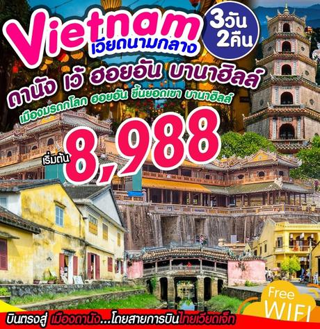 ทัวร์เวียดนาม ดานัง เว้ ฮอยอัน บานาฮิลล์ 3 วัน 2 คืน (ITCT)