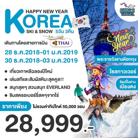 ทัวร์เกาหลี HAPPY NEW YEAR SKI & SNOW 5 วัน 3 คืน TG ( ZEGT )
