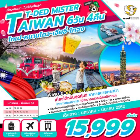 ทัวร์ไต้หวัน T-DED MISTER TAIWAN 6 วัน 4 คืน XW ( ZEGT )