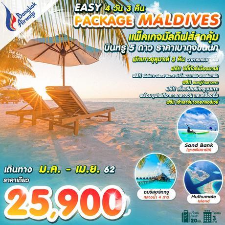 ทัวร์มัลดีฟส์ EASY PACKAGE MALDIVES 4 วัน 3 คืน PG ( CUCT )