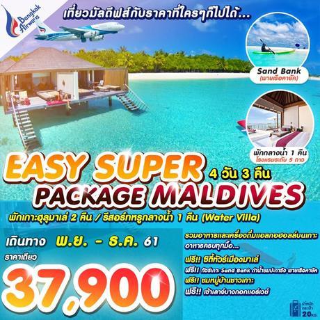 ทัวร์มัลดีฟส์ EASY SUPER PACKAGE MALDIVES 4 วัน 3 คืน PG ( CUCT )
