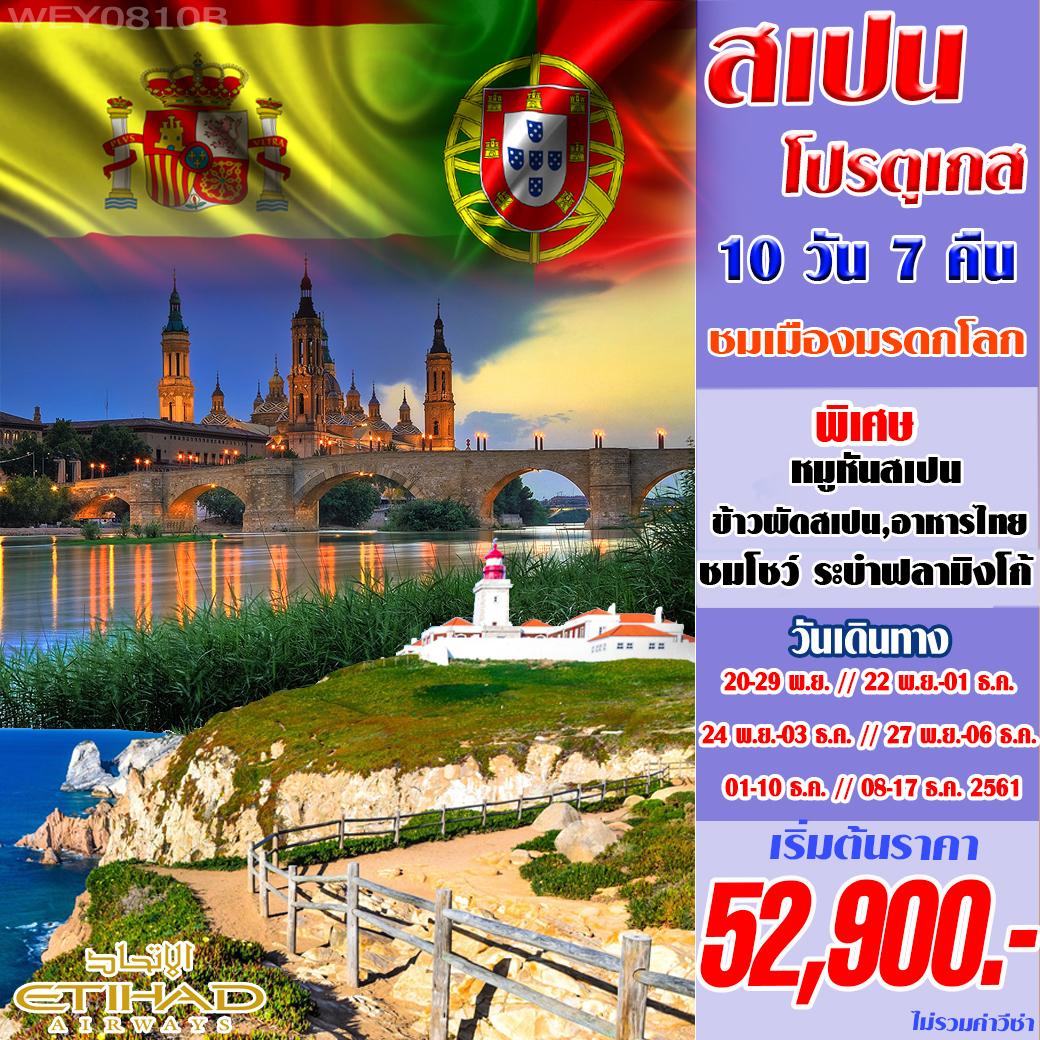 ทัวร์ยุโรป สเปน โปรตุเกส 10 วัน 7 คืน EY ( WORL )
